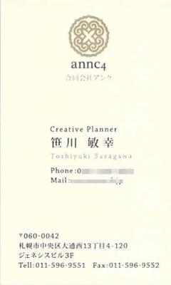 Annc4namec