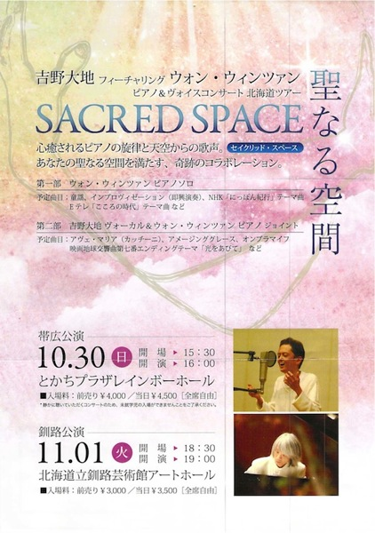 Wong sacredspace